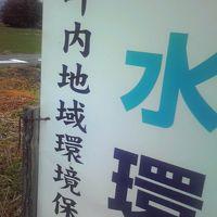 ♪北海道東日本パス⑪叶内部落綴♪