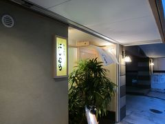 堺市西区津久野 串揚げ にしむら に行ってきました。
