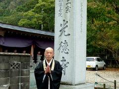 奥の細道を訪ねて第12回⑰村上藩主の菩提寺光徳寺 in 村上
