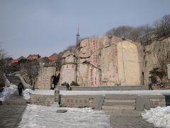 冬の泰山&岱廟
