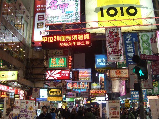 香港はお馴染みのような気もするが、いつのまにか前回の訪問から4年ぶりになってしまった。そしていつも、深圳や他のどこかへ行くためのハブとして利用しているので、あまりじっくりと滞在していない。今回も例に漏れず、深夜のバスで尖沙咀へ行って重慶大廈に泊まり、スター・フェリーやトラムを堪能すると深圳に移動した。<br /><br />そして旅の最終日、羅湖口岸を越え、九龍塘で乗り換えて旺角に降り立った。明日の朝8時には寒い成田に帰る飛行機が出る。いつもはこの状況で美麗都大廈に一泊するのだが、早朝までにはゆっくりできないし、終電に乗って香港機場で一晩過ごそうと思ったところ、タクシーの運転手に空港はクローズだと言われ、それでも寝るのが勿体無い、眠らない街の表情がもっと見たいということで(笑)、体も疲れていたのでマッサージ屋に行って、そこで仮眠でもとろうと思った。<br /><br />深夜1時の佐敦、さすがに深夜の空気にはなってきたがそれでも屋台の煙は上がり結構な人がそこで飲み食いしている。マッサージ&amp;サウナといううってつけの場所があったが手持ちの残り香港元よりも高く、仕方なくマッサージ屋に入って交渉することにした。ところが英語が全く通じず、広東語はわからないしさあどうするという状況で、なんとマッサージを受けていた男性から日本語で話しかけられ、堪能な中国語で意思疎通してもらった。今から思えば、マッサージ屋の人が皆大陸人で、普通話で会話していたのかもしれない。でも、「外国語ができるのは格好良い」という印象は強く残った。男性に礼を言って、シャワーを浴び、うとうととマッサージを受け、どれくらいまどろんでいたのかわからないが、突然に5時にセットした携帯のアラームが旅の終わりを告げた。