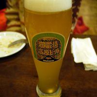 05.時之栖1泊旅行 御殿場高原ビール グランテーブルの夕食