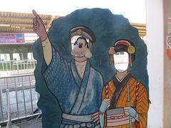 グーちゃん、中伊豆緊急合宿へ参加する!(秘湯!木太刀温泉への道編)