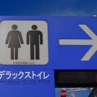 刈谷ハイウェイオアシスのトイレ
