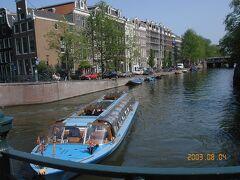 2003年夏 ベネルクス三国1:オランダ アムステルダム 運河の街