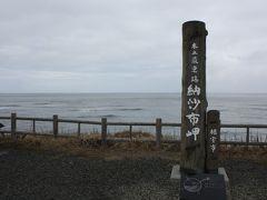 北海道旅行記2009年春②根室・中標津編