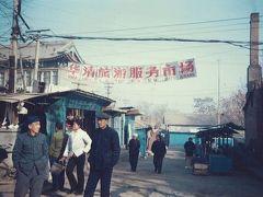 80年代の中国1988.12  「初めての中国は研修旅行」  ~北京&西安&上海~