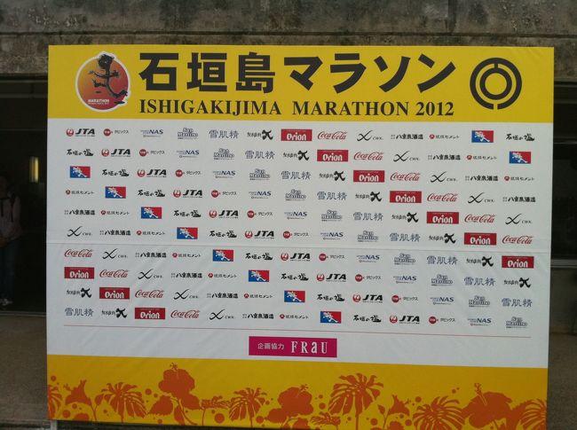 2012年1月22日(日)に開催された第10回石垣島マラソンに参加してきました。<br /><br />到着した土曜日は曇りでしたが、関東と比べるととても暖かく、思わず半袖短パン姿になってしまいました。翌日のレース当日はあいにくの雨模様でしたが沢山の参加者とともに何とか23KMコースを完走できました。<br />そして、その後に開かれた交流パーティーが10回大会という事で大いに盛り上がり楽しかったです。<br /><br />1月21日 羽田→那覇経由→石垣島<br /><br />1月21,22日 日航八重山ホテルに滞在<br /><br />1月23日 石垣島→那覇経由→羽田<br /><br />楽天トラベルのANA楽にてホテル+航空券を購入しました。