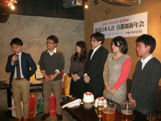 2012年1月23日(月)春節初日の夜<br /><br />新宿で延辺日本人会首都圏新年会を開催しました。<br /><br /><br /><br />新年快楽!<br /><br /><br />企画としては<br /><br />結婚のお祝い、友人のはなむけの言葉(写真)、ケーキカット<br /><br />抽選会<br /><br /><br />延辺の仲間と語り合いました。楽しかったです!