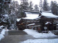 高野山へお守りを返そうとした旅(2012.1.28・29)