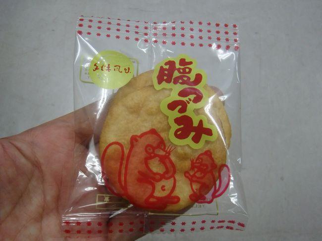 それは、原田米菓店 純米風味 腹つづみ です。