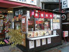 相模原で韓国のおやつホットクを食べる