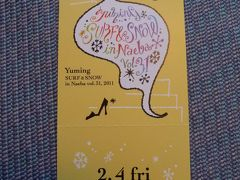 YUMING SURF&SNOW in Naeba Vol.31 2011 〈2〉