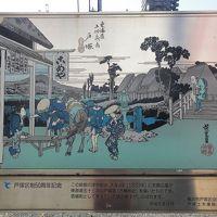 東海道五十三次 神奈川宿~戸塚宿