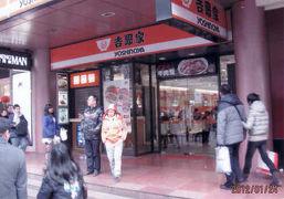 上海の牛丼・三国志