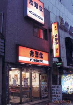 浅草の牛丼三国志