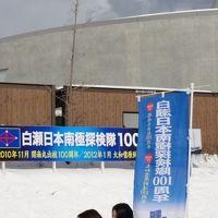 雪と氷を求めて5日間東北・函館乗り降りフリー乗車券を利用して放浪の旅(にかほ市編)
