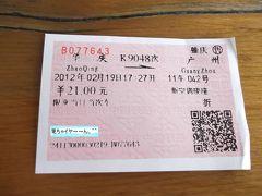 きままな中国広州 1人旅 「N0.4」