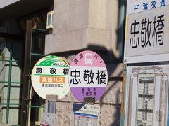 江戸優り 佐原の町は今、、?