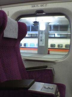 2007年 台湾南部の旅 12 高鉄商務車廂<終>