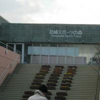 尼崎スポーツの森公園で②