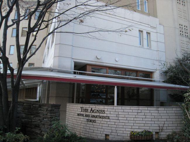B&#39;zのライブで神楽坂にある「アグネスホテル&アパートメント東京」に旦那さんと宿泊しました。<br /><br />ココは今回で3回目の宿泊です。<br /><br />クリスマスイブの宿泊だったので、9月下旬には予約しておきました。<br /><br />アグネスさんのHPからの予約が1番安かったです。<br /><br />1泊朝食付き(喫煙ダブルルーム)2人で \27000(税・サ込)<br /><br />