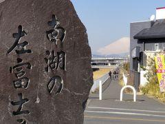 【茅ヶ崎】 南湖の左富士