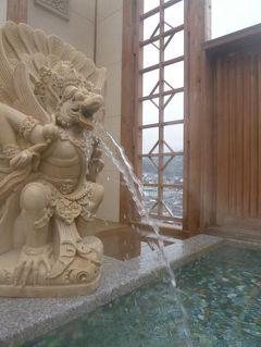 早春の東伊豆・稲取の旅♪ Vol9(第1日目:午後) ☆稲取温泉「浜の湯」の貸切露天風呂で疲れを癒す♪