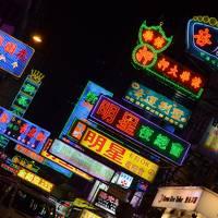 ショートトリップ8 つまみ食い歩きの香港
