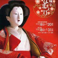 """""""2012年レトロで。。。歴史ある絢爛豪華な佐賀城下ひな祭り"""""""