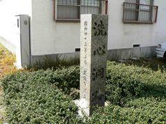 日本の旅 関西を歩く 大阪市、大塩平八郎の洗心洞跡周辺