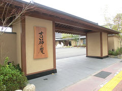 私の温泉宿100選~湯田温泉、古稀庵(山口県)