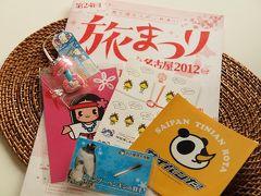 次の旅を求めて・・・第24回旅まつり 2012 旅情報を集めて旅グルメを楽しもう!