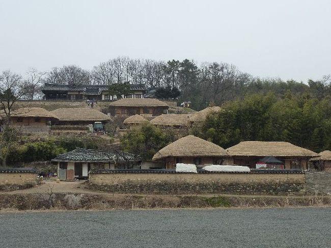 デルタ航空の15000マイルでの特典航空券で成田→釜山(ストップオバー4泊)→済州島 2泊<br />3月16日釜山より運転手付レンタカーにて日帰り観光にて慶州・良洞民俗村へ行ってきました。<br /><br />韓国にはいくつかの世界遺産が登録されていますが、2010年の夏に登録されたばかりの場所といえば、慶州から約20キロほどはなれたところにある良洞村(ヤンドンマウル)。ここは李朝時代の伝統文化や家並みが現代までそっくりそのまま残されたところで、村はまるで500年前の様子そのままとして残っている村です。。現在も人々が普通に暮らし続ける一方、貴重な民俗資料として村全体が大切に保存されています。伝統的な両班家屋や藁葺き屋根の家160戸が並び、その中には200年以上経過した古い家屋も54戸あります。李朝時代中期以降の建築様式を存分に楽しむことができる場所として、また数百年前から引き継いである伝統文化を体験できる場所もあるそうです。<br /><br />全編は下記ブログでどうぞ<br />http://blogs.yahoo.co.jp/tacnishio/folder/1210445.html?m=l