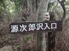【予告編】目指せ、国内3000m級22峰踏破! <その11>大倉~源次郎沢~大倉