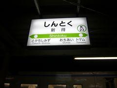 2012.01冬の青春18きっぷ道東スローな旅「新得⇒帯広」-JR線全線乗りつぶし-
