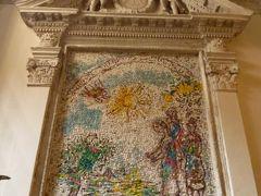 春の優雅なコートダジュール旅♪ Vol62(第6日目午後) ☆ヴァンス(Vence):旧市街の大聖堂でシャガールのモザイクを鑑賞♪