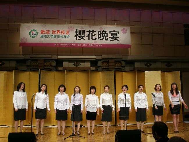 2012年4月7日(土)、東京帝国ホテルで延辺大学教育基金会理事会が開催されました。<br /><br />毎年国を変えて行われる理事会、今年のホスト国は日本、延辺大学在日校友会が歓迎会を主催しました。<br /><br />金総長、朴永浩副総長、金日秘書長をはじめとして、世界各地から30名余りの教育基金会の理事(学者・企業家)の方々が来日。<br /><br />延辺日本人会有志メンバーも参加させて頂き、入念に準備された企画を楽しみ、交流を深めました。
