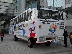 「『社会実験! 東京ダック・ツアー』 (バスから 船へ・・・と、変身~!し、東京湾ミニ・クルーズ)。 桜咲く! 芝・増上寺は、・・・『春爛漫』の 絵巻物語。」