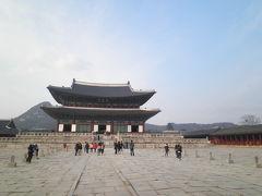 2012.03 韓国鉄道旅行(17)今日は一日ソウル観光・景福宮を観光しよう。