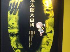 4度目の台湾 済南鮮湯包で美味しい小籠包と、GeGeGe的鬼太郎妖怪楽園