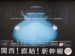 九州旅行記 2011/5/1-10 その1