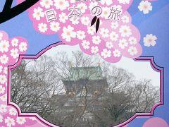 2012  大阪城