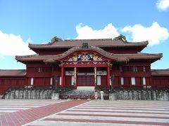 [世界遺産]沖縄・首里城旅行