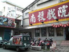 2010年 台湾中部横貫 12 南投縣政府撮影と南投市散策