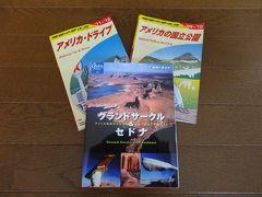 2012 グランドサークル&セドナ 10日間 (1) 準備