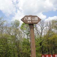 奥久慈ドライブ・・・茨城最高峰 八溝山