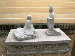 日本の旅 関西を歩く 京都市、源氏物語に登場する宝塔寺(ほうとうじ)