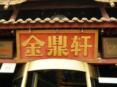 北京の休日、2日続けて金鼎軒(地壇南門店)で飲茶ランチ
