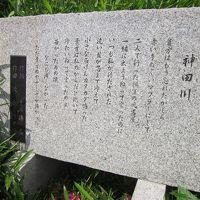 """たまには""""ベタ""""な街歩き1206  「名曲""""神田川""""の歌碑・末広橋」  ~中野区・東京~"""